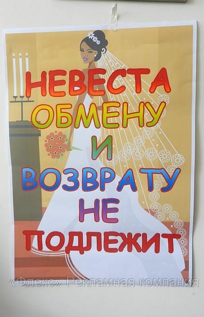 Прикольные плакаты на выкуп