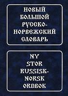 В. П. Берков Новый большой русско-норвежский словарь / Ny stor russisk-norsk ordbok