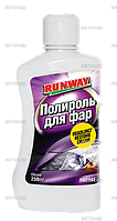 Полироль для фар Runway ✓ кремовая масса ✓ 250мл.