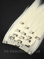 Искусственные накладные волосы №1.Набор из 8 прядей,длина 45-47см,цвет блондин светло-пепельный