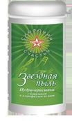 """ПУДРА-ПРИСЫПКА """"Звездная пыль"""" с бетулином и производными хлорофилла для новорожденных"""