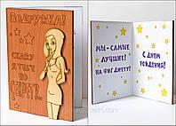 """Подарки  - оригинальная открытка """"Подружка"""""""