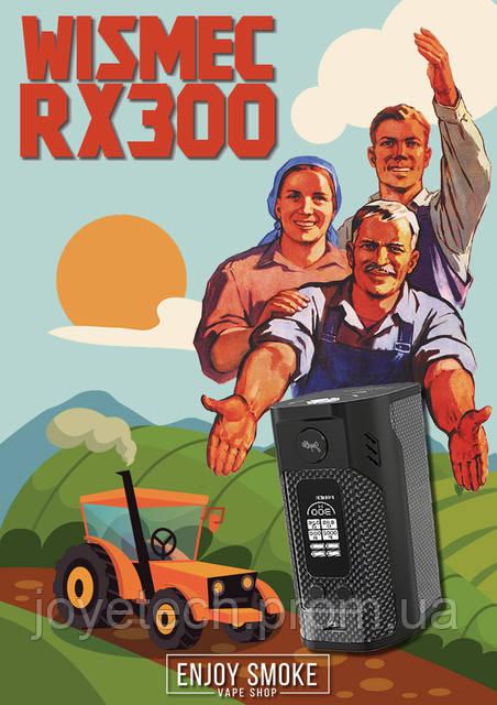 Wismec RX 300 - скоро в наличии!