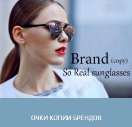 Женские очки копии брендов