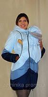 Купить куртку  Зимнюю супертеплую  ЯмамА-Фьюжн голубой  Триколор 46 размер + Подарок !!!