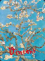 Книга открытка Винсент Ван Гог