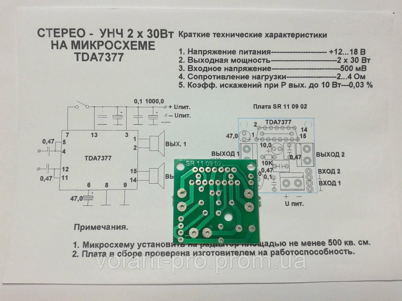 Усилитель на TDA 7377 2x30W Все своими руками Мастерская Эдуарда Орлова 15