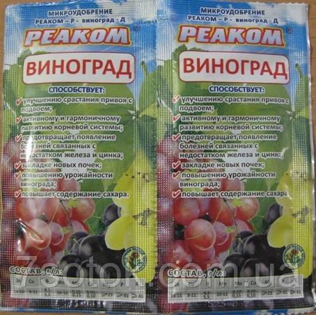 реаком виноград удобрение инструкция