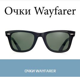 Очки Wayfarer