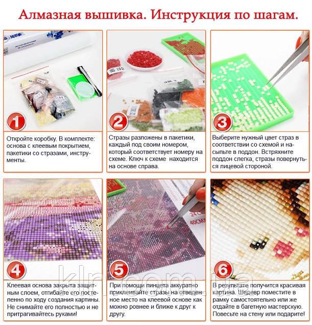 Как быстро сделать алмазную вышивку