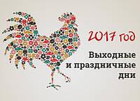 Праздники и выходные: Сколько украинцы будут отдыхать в 2017 году
