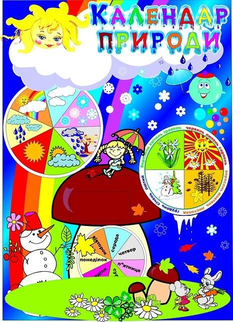 Стенды для детских садов и школ. «Календарь природы» - ООО компания «Реклама-центр» в Днепропетровске