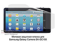 Матовая защитная пленка для Samsung Galaxy Camera EK-GC100