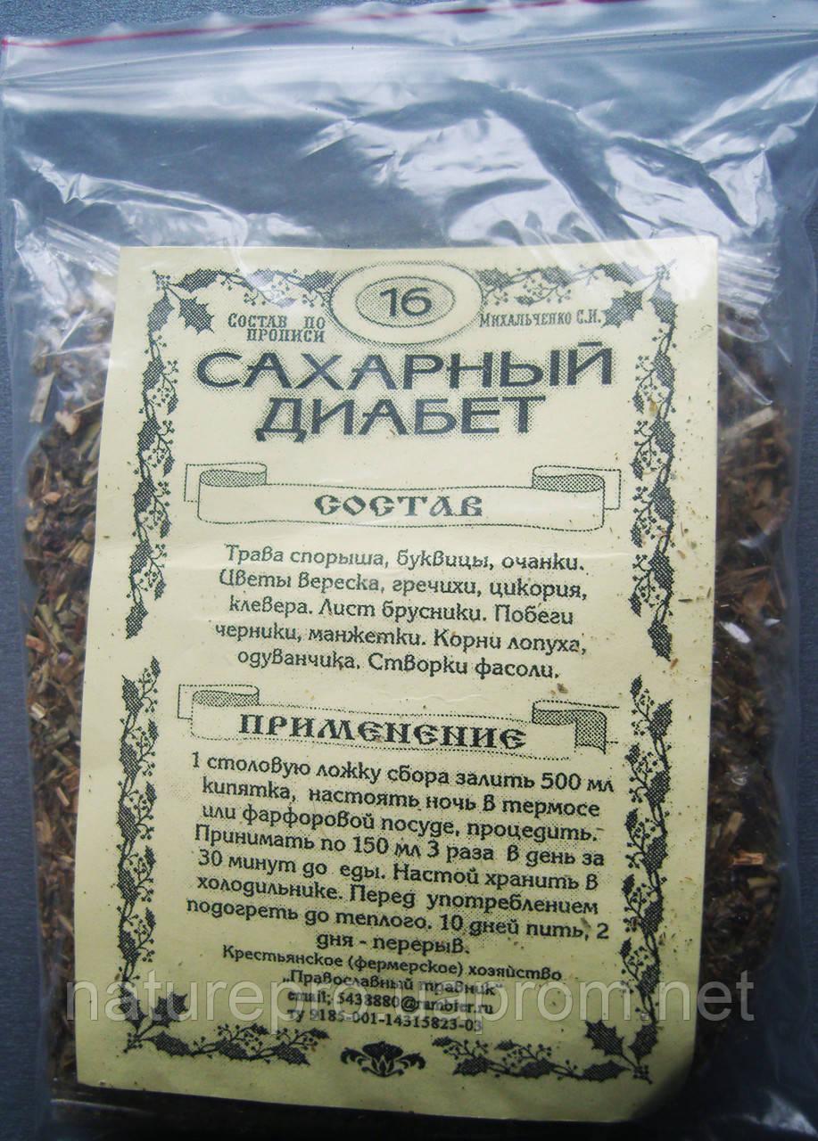Монастырская травница елена федоровна зайцева рецепты