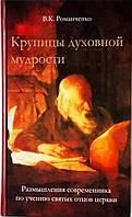 Крупицы духовной мудрости. В.К.Романченко