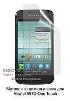 Матовая защитная пленка для Alcatel 997D One Touch