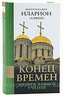 Конец времен. Православное учение. Митрополит Иларион (Алфеев)