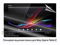 Глянцевая защитная пленка для Sony Xperia Tablet Z