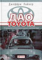 Джеффри Лайкер Дао Toyota: 14 принципов менеджмента ведущей компании мира