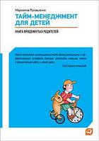 Лукашенко Марианна Тайм-менеджмент для детей: Книга продвинутых родителей