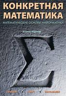 Рональд Л. Грэхем, Дональд Э. Кнут, Орен Паташник Конкретная математика. Математические основы информатики