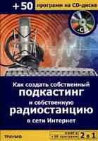 Абражевич С.Н. 2 в 1: Как создать собственный подкастинг и собственный подкастинг и собственную радиостанцию в сети