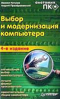 Преображенский А. Выбор и модернизация компьютера