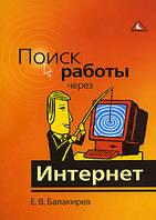 Балакирев Е. В. Поиск работы через Интернет