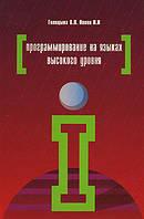 Голицына О.Л., Попов И.И. Программирование на языках высокого уровня