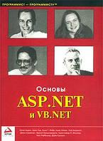 Корнз О. Основы ASP.NET и VB.NET