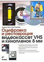 Ширмер Т. Оцифровка и реставрация видеокассет VHS и кинопленок 8мм