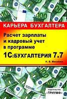Михайлов Н.В. Расчет  зарплаты и кадровый учет в программе 1С:Бухгалтерия 7.7