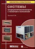 Белова Елена Системы кондиционирования воздуха с чиллерами и фэнкойлами