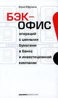 Юфряков Ю. Бэк-офис операций с ценными бумагами в банке и инвестиционной компании
