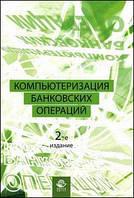 Титоренко Г.А. Компьютеризация банковских операций. Изд.2