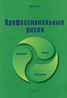 Роик Валентин Профессиональный риск: оценка и управление