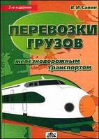 Савин В.И. Перевозки грузов железнодорожным транспортом Изд.2