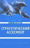 Аксенова Е.А. Стратегический ассесмент: Как сформировать человеческий ресурс организационных изменений.