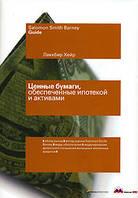Хейр Л. Ценные бумаги, обеспеченные ипотекой и активами