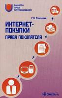 Соколова Г.М. Интернет-покупки: права покупателя.