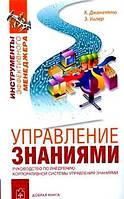 Джанетто К., Уилер Э. Управление знаниями. Руководство по разработке и внедрению корпоративной стратегии управления знания