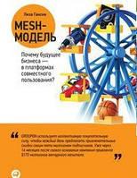 Гански Л. Mesh-модель: Почему будущее бизнеса в платформах совместного пользования