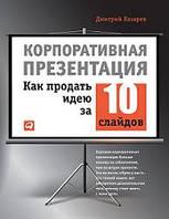 Лазарев Дмитрий Корпоративная презентация: Как продать идею за 10 слайдов