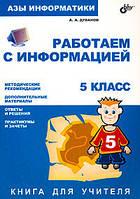 Дуванов А. Работаем с информацией. Книга для учителя. 5 класс
