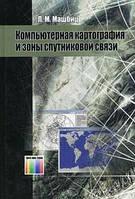 Машбиц Л. М. Компьютерная картография и зоны спутниковой связи. Изд.2