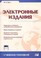 Вуль В.А. Электронные издания. Учебное пособие +дискета