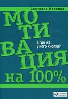 Иванова Светлана Мотивация на 100%: а где же у него кнопка?