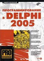 Боровский Андрей Программирование в Deiphi 2005 +CD