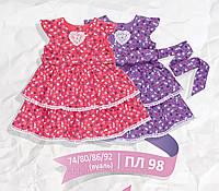 Платье летнее для девочки  ПЛ98 тм Бемби