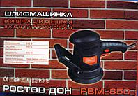 Шлифмашинка вибрационная эксцентриковая Ростов Дон РВМ-850